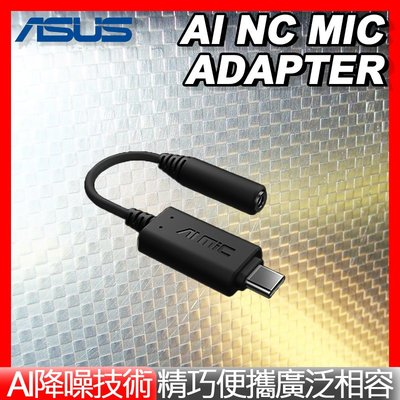 ASUS 華碩 ROG ► AI Noise-Canceling Mic Adapter 外接式 音效卡 音源轉接