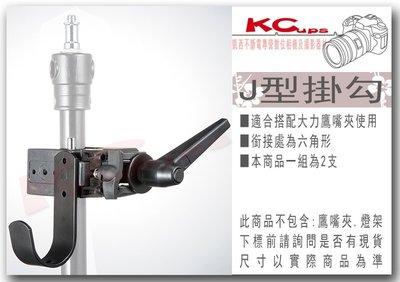 【凱西不斷電】外拍燈 電池 掛勾 電池夾 AD600 indra K4T DC600 DC1200 RS600