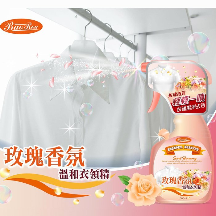 寶柔玫瑰香氛溫和衣領精500ML (1入組)