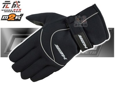 【台中元成】M2R手套 G-13(G13)冬季防水騎士手套-黑*淺水布材質/ 防寒防水/ 掌心止滑*特價中~