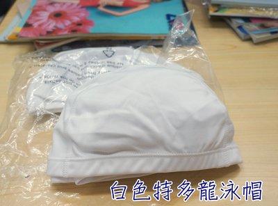 Kini泳具- 特多龍泳帽-簡約白 白色泳帽 特價1頂45元