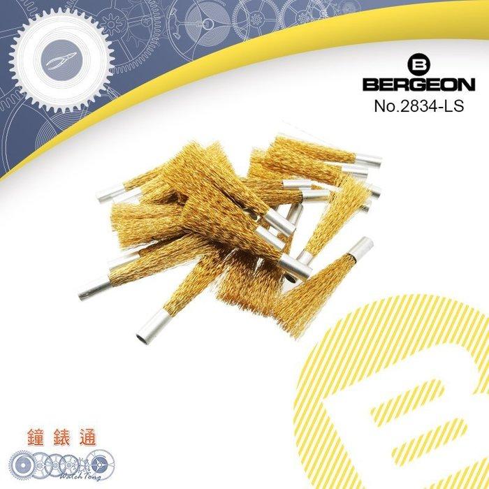 【鐘錶通】B2834-LS《瑞士BERGEON》銅絲刷筆筆芯_ 替換芯/替換嘴/掃筆 (盒裝/24pcs)├機芯清潔工具