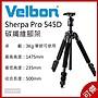 VELBON Sherpa Pro 545D 碳纖維腳架 三腳架...