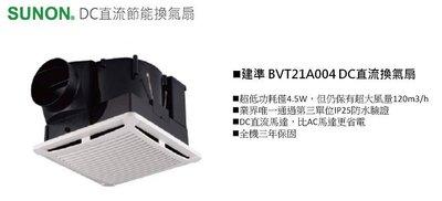 ※浴室抽風機專賣※建準 SUNON DC直流變頻換氣扇  浴室抽風機 全電壓 BVT21A004 三年保固