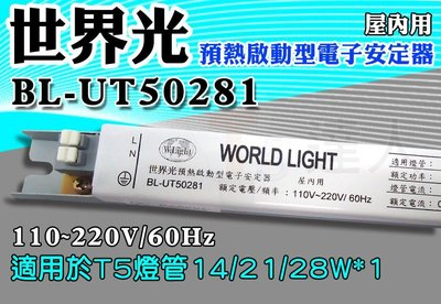 T5達人BL-UT50281 世界光預熱啟動型電子安定器 CNS T5 14W/21W/28W*1