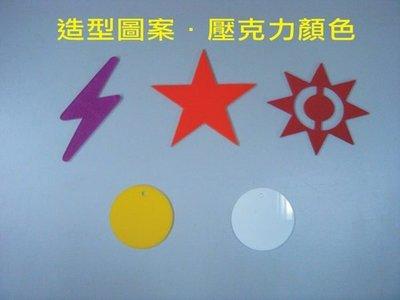 ※長田廣告※專營: 各式壓克力製品/廣告燈箱/招牌製作/雷射雕刻/壓克力板+電腦割字