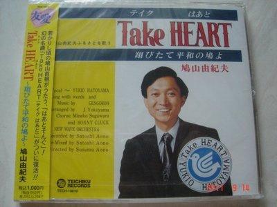 日本原版演歌~ 鳩山由紀夫 -- Take HEART~翔びたて平和の鳩よ~ ( 全新未拆)