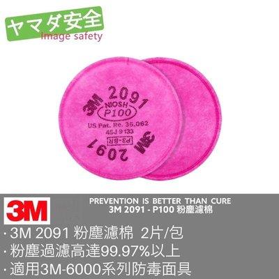 3M 2091 P100級防粉塵濾棉 適用3M防毒口罩 可搭配3M-502濾蓋 山田安全防護 3M 防毒面具 濾毒罐