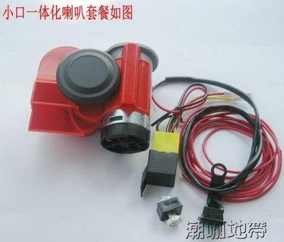 汽車機車改裝配件 超響防水蝸牛一體式氣喇叭 12v通用汽笛喇叭 【不二先生】