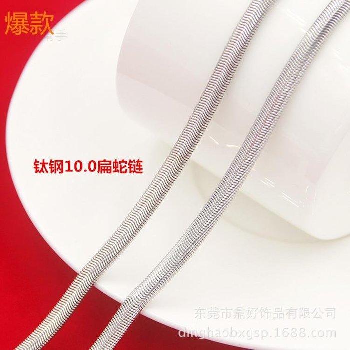 10.0mm寬鈦鋼扁蛇鏈飾品項鏈鈦鋼項鏈歐美項鏈 新麗小舖