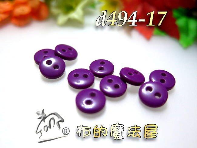 【布的魔法屋】d494-17紫色10入組8mm雙孔雙面弧型圓造型釦(買10送1,精緻小圓形釦,拼布裝飾彩扣子,圓型釦子)