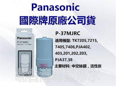 缺貨中 Panasonic 國際牌濾心 P37MJRC 適用 TK7408 TK7206 TK7208 TK8030
