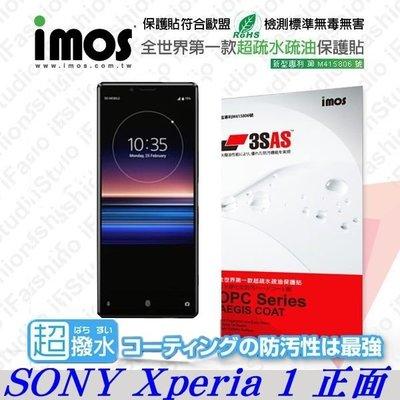 【現貨】SONY Xperia 1 正面  iMOS 3SAS 防潑水 防指紋 疏油疏水 螢幕保護貼