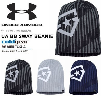 日本 UA 秋冬款男用保暖毛帽 星型本壘標 兩用型毛線帽 針織帽 棒球帽  CG UNDER ARMOUR