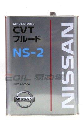 【易油網】日本原裝 日產 NISSAN NS-2 原廠 CVT 無段自動變速油 自排油