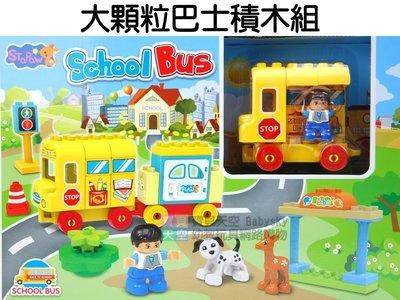 ◎寶貝天空◎【大顆粒巴士積木組】大顆粒積木,小狗小鹿公車站人偶公仔,可與LEGO樂高得寶積木組合玩