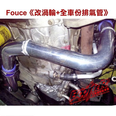 ◄立展進排氣BoosteR►FOCUS《改渦輪 進氣管路 全車排氣管》降低進氣溫度,提升馬力,動力輸出順暢,耐用不爆管