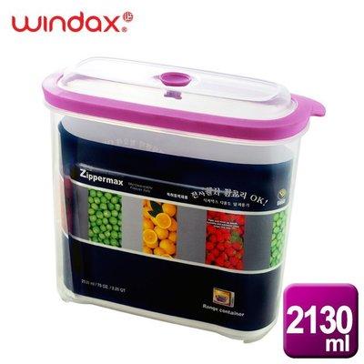 《WINDAX》Zippermax微波保鮮密封罐2130ml / 8809061600554