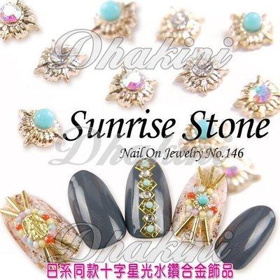 AZ734~AZ737等4款《日系同款十字星光水鑽合金飾品》~日本流行美甲產品
