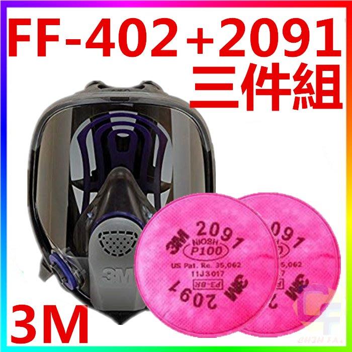 {CF舖}3M FF-402+2091雙罐全罩式矽膠防毒面具(三件組)(3M防毒面具 噴漆 油漆 烤漆 電焊 粉塵 焊接