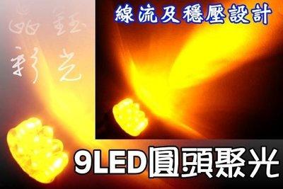 彩光LED燈泡---1156 G18.5 型 9LED 黃光 馬車 野狼 KTR GTR 方向燈.煞車尾燈.倒車燈
