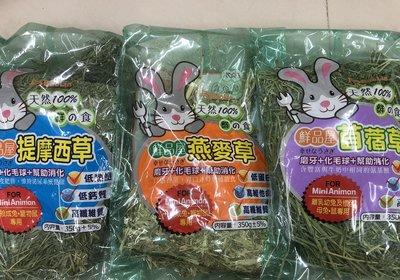 【 鮮品屋】好吃健康三種草 燕麥草 提摩西 苜蓿草
