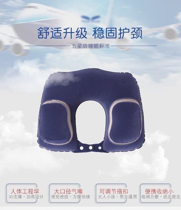 充氣U型枕-飛機旅行枕 護頸枕 U形睡覺靠枕 隨身U型枕 3D支撐旅行枕_☆找好物FINDGOODS☆