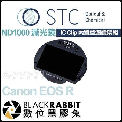 數位黑膠兔【 STC IC Clip 內置型濾鏡架組 ND1000 減光鏡 Canon EOS R 】 RP R5 R6