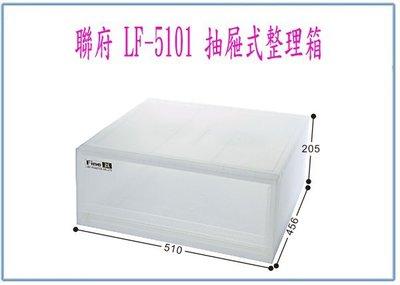 『峻 呈』(全台滿千免運 不含偏遠 可議價) 聯府 LF5101 LF-5101 3入 抽屜式 整理箱 收納箱 玩具箱