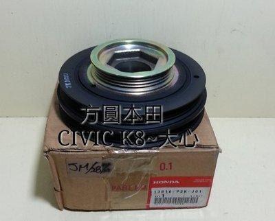 本田 喜美6代 K8 引擎 曲軸皮帶盤 大孔 大心 28mm 日本正廠件 另售 引擎腳 六角鎖 中控馬達