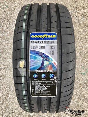 全新輪胎 固特異 F1 Asymmetric 5 F1A5 225/40-18 德國製 四條送定位 (含安裝)