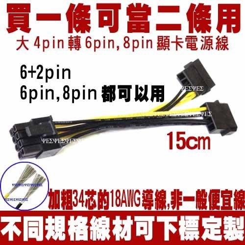 大4pin 轉 6pin-8pin 共用(6+2pin)PCI-E 顯卡 顯示卡 電源轉接線 電源線 4P 對6P 8p