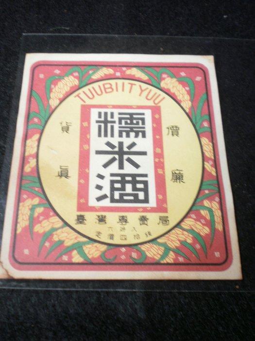 【臺灣早期日治專賣局糯米酒商標】未使用  庫156-1