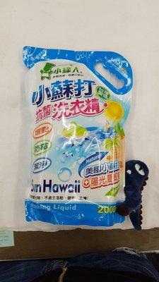 小綠人系列~小蘇打抗菌洗衣精補充包(夏威夷)