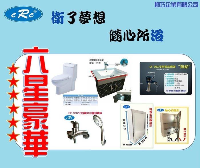 【CRC】【PK-601】浴室裝修 換新 304不銹鋼沐浴、臉盆水龍頭 精緻時尚花灑 浴櫃 鏡櫃 馬桶全套組 促銷優惠