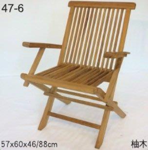 【南洋風休閒傢俱】戶外休閒椅系列-柚木折合扶手餐椅 實木餐椅 戶外餐椅 適民宿 餐廳 (#06T-A)