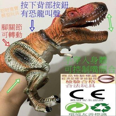 暴龍 異特龍 手偶可動有叫聲 恐龍玩具手套 侏儸紀世界 公園 恐龍模型 霸王龍 動物 小孩禮物 另售 三角龍 腕龍 劍龍