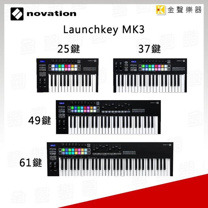 【金聲樂器】MK3 三代 鍵盤 Novation Launchkey MK III 25 鍵 MIDI