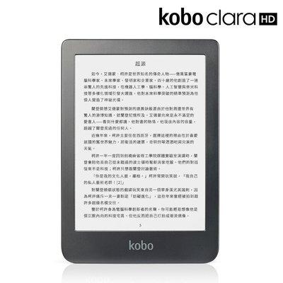 買主機送副廠皮套  原廠經銷商【Kobo Clara HD 6吋 電子書閱讀器】 6吋 8G