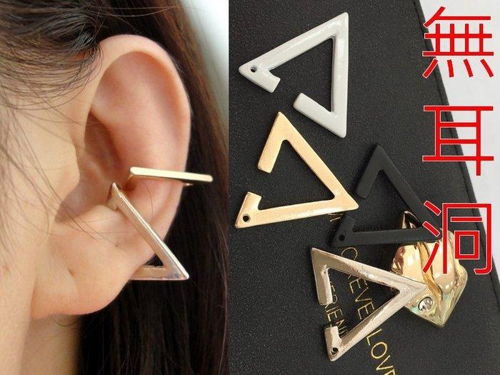 ☆追星☆ 29(四色)三角形耳骨夾耳環(1個)有耳洞 無耳洞都可戴SpeXial耳夾 潮款GD權志龍BTS防彈少年團