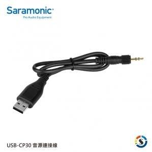 【Saramonic 楓笛】音源連接線 USB-CP30 公司貨