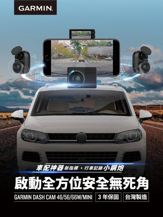 [樂克影音]  GARMIN Dash Cam 46 1080P  廣角行車記錄器 行車安全防護/GPS定位/旅程錄影