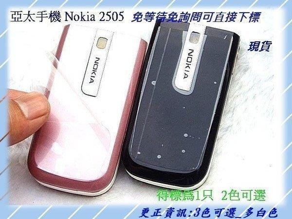 ☆寶藏點☆亞太手機 Nokia 2505 《全新原廠旅充+全新原廠電池》所有功能正常 歡迎貨到付款