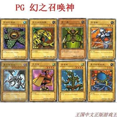 電玩遊戲卡组幻之召喚神游戲卡组