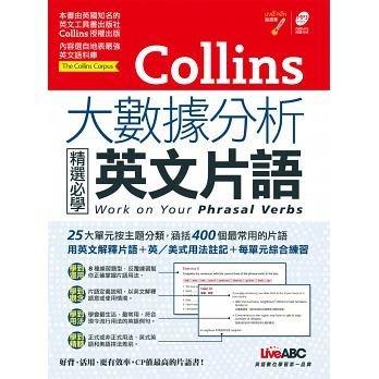 【大數據分析COLLINS精選必學英文】(附MP3)希伯崙/ Jamie Flockhart