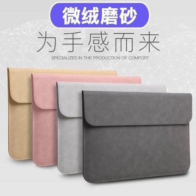 蘋果筆記本air13.3寸電腦包Macbook12內膽包pro保護套皮套男女可愛薄便攜手提公文包 雙11大促