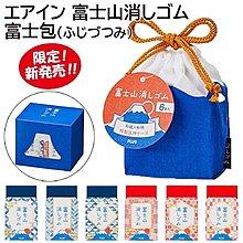 現貨_日本限定販售 PLUS 富士山橡皮擦六入組合包