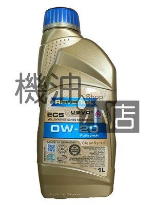 【機油小店】最低價~ RAVENOL Eco Synth ECS SAE 0W-20 全合成機油
