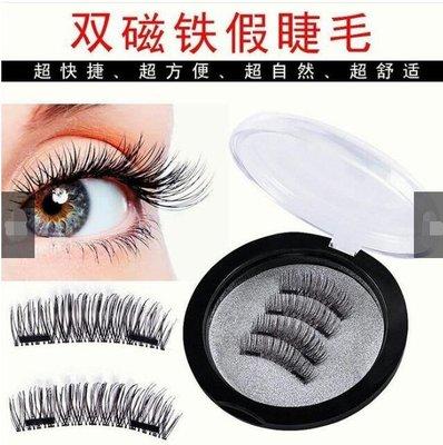 【型美】特價中全眼睫毛 3D雙磁免膠磁鐵假睫毛 逼真超自然 24P 3D免膠假睫毛 magnetic eyelashes