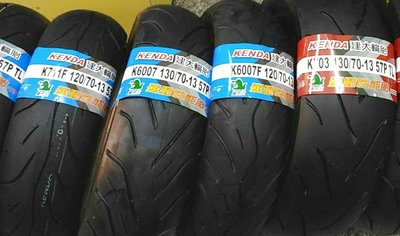 【阿齊】KENDA 建大輪胎 K6007 130/70-13 13吋 鱷魚王 半熱熔 運動性能胎